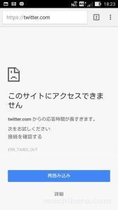 上海 Twitterアクセスできない