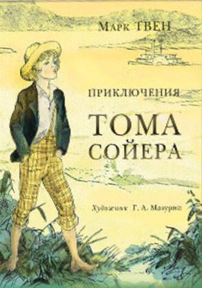 Марк Твен: Приключения Тома Сойера - купить в интернет ...