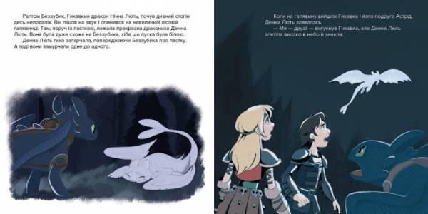 DreamWorks: Як приборкати дракона 3. Прихований Світ ...