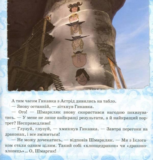 DreamWorks: Як приборкати дракона. Історії. Ігри драконів ...