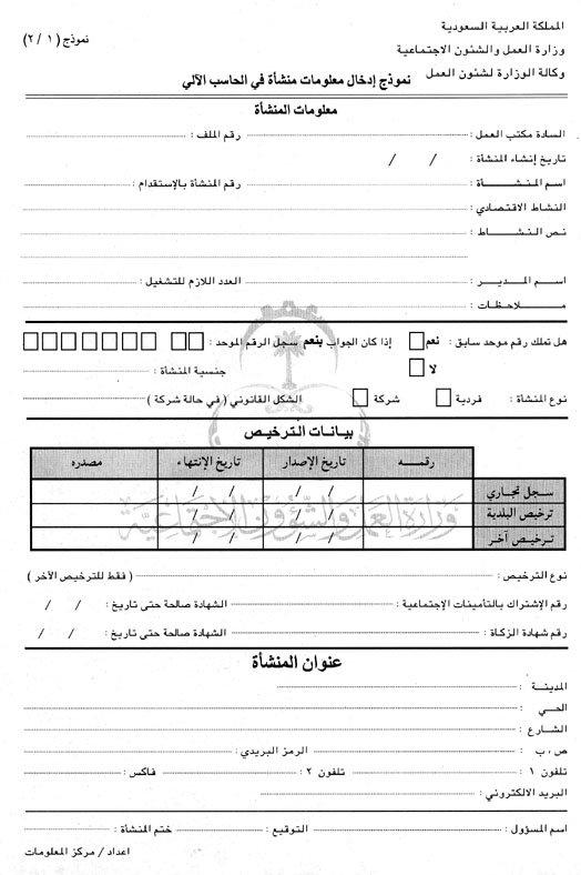 وزارة العمل السعودية نماذج مكتب العمل