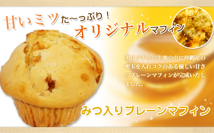 sweets-muffin01