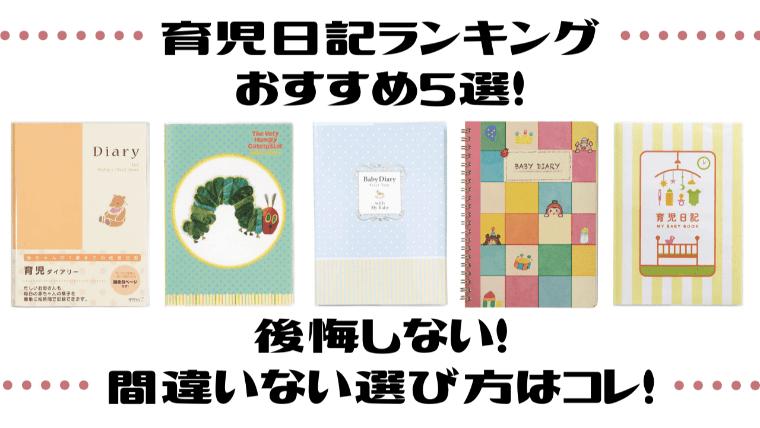 シンプルで機能的な育児日記