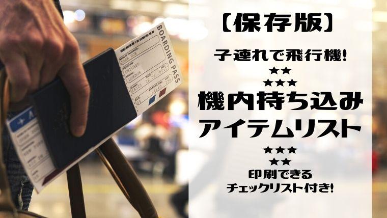【保存版】子連れ飛行機の持ち物リスト!印刷できるチェック表付き!