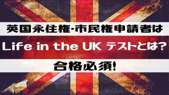 Life in the UK テストとは?英国永住権・市民権獲得には必須!