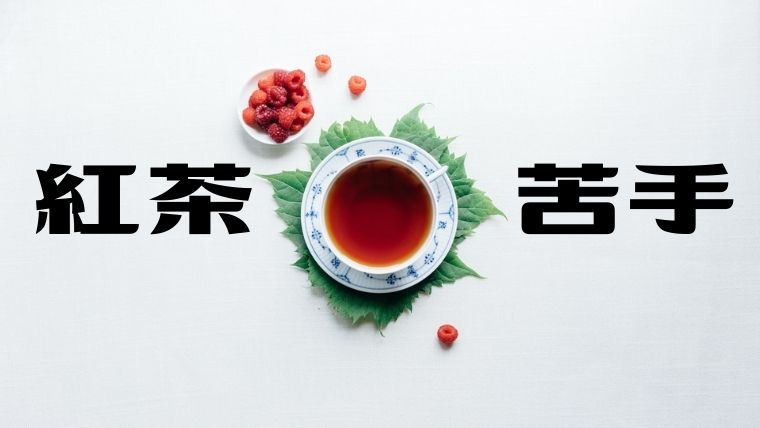 【紅茶が苦手な人を集めました】嫌いな原因と飲みやすい紅茶5つもご紹介!