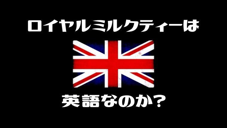 ロイヤルミルクティーは和製英語!イギリス在住者が解説する英訳の罠