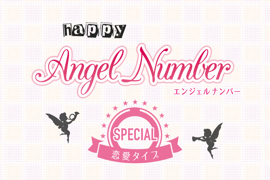 Happy♡Angel Number SPECIAL/恋愛タイプ