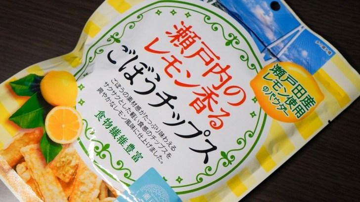 瀬戸内のレモン香る香るごぼうチップス