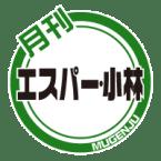 月刊エスパー・小林_logo