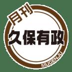月刊久保有政_logo