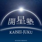 開星塾_logo