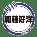 月刊加藤好洋_logo