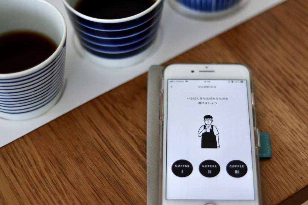 ホワイトコーヒーアプリ