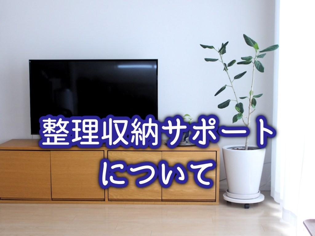 熊本・整理収納サポート