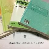 税理士受験は9月が肝心・スタートダッシュと仕組み化を!