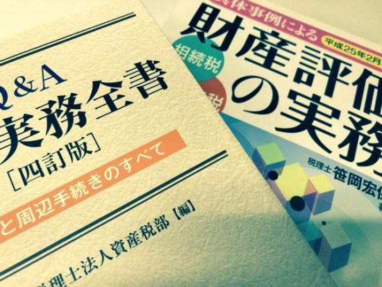相続セミナーやります!at東京・茅場町