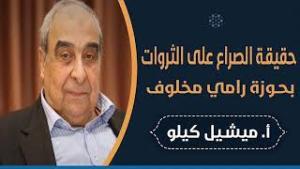 Read more about the article حقيقة الصراع على الثروات التي بحوزة رامي مخلوف