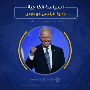 Read more about the article كيف ستكون السياسة الأمريكية الخارجية في فترة رئاسة بايدن؟