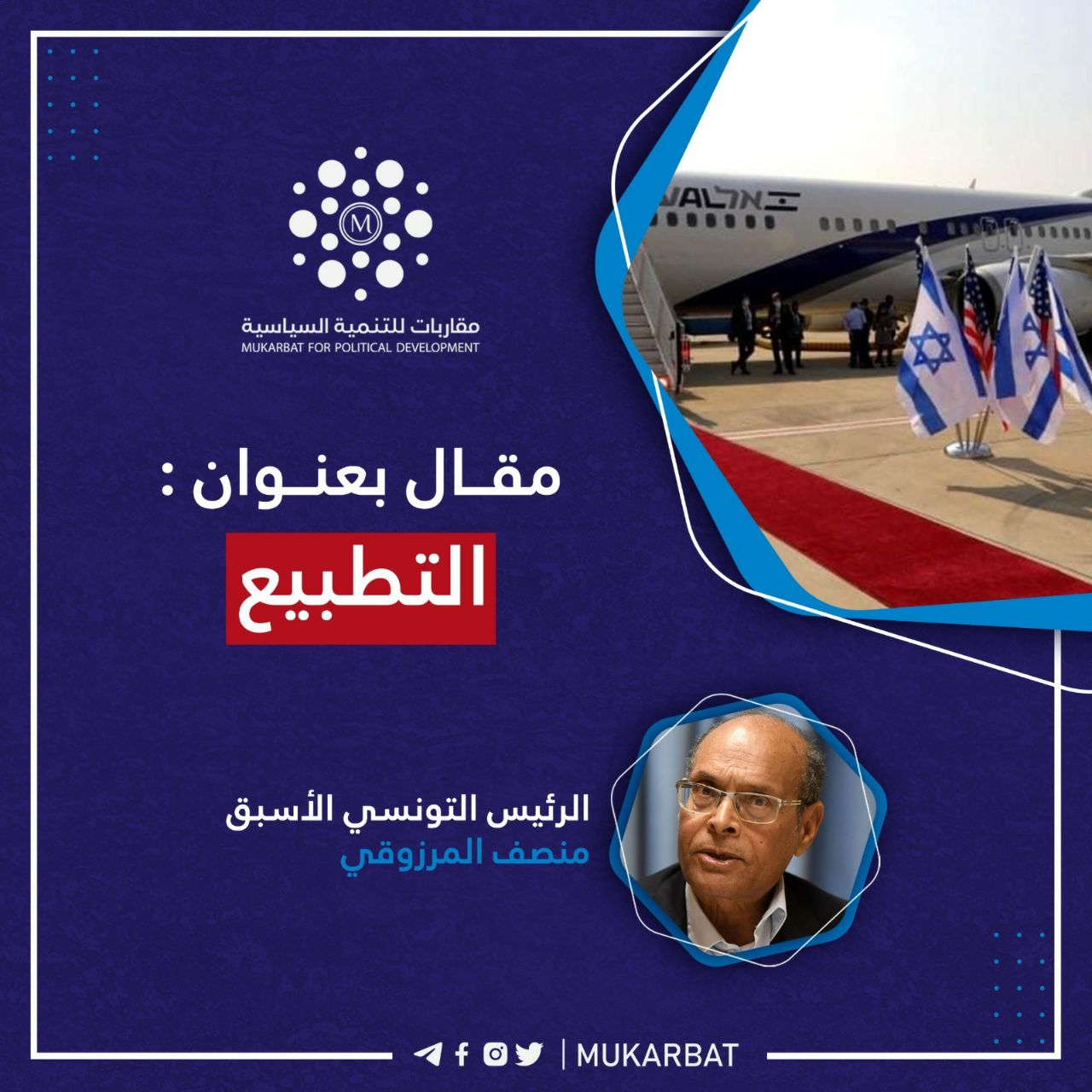 Read more about the article التطبيع