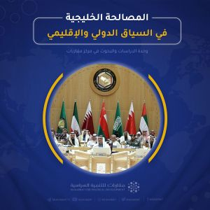 Read more about the article المصالحة الخليجية في السياق الدولي والإقليمي