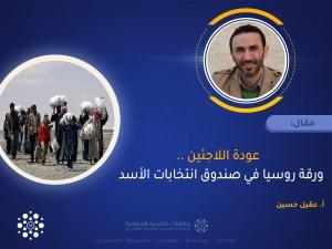 Read more about the article عودة اللاجئين .. ورقة روسيا في صندوق انتخابات الأسد