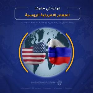 Read more about the article قراءة في معركة المعابر الامريكية الروسية