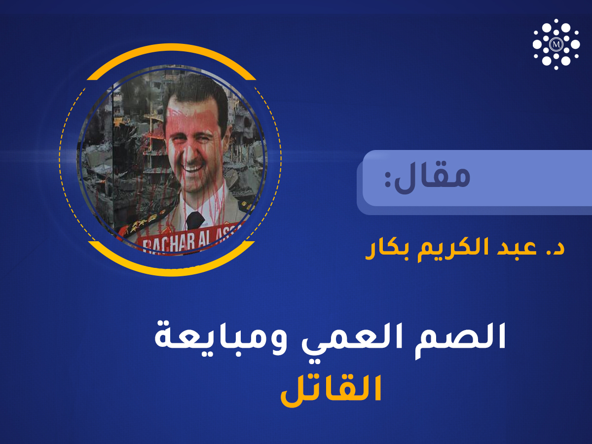 You are currently viewing الصم العمي ومبايعة القاتل