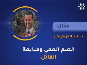 Read more about the article الصم العمي ومبايعة القاتل
