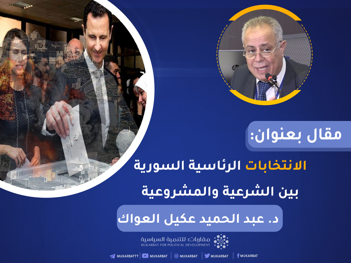 You are currently viewing الانتخابات الرئاسية السورية بين الشرعية والمشروعية