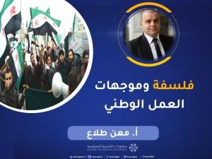 Read more about the article فلسفة وموجهات العمل الوطني