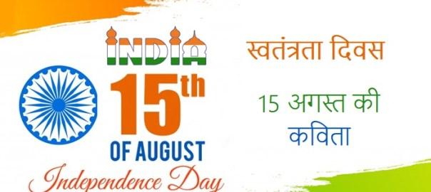 जानिए स्वतंत्रता दिवस और गणतंत्र दिवस में झंडा फहराने में क्या है अंतर ?