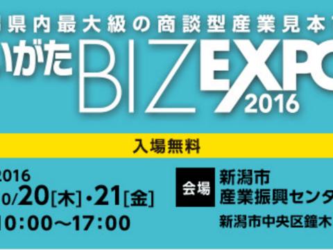 にいがたBIZ EXPO2016に出展しております