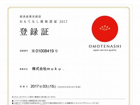 おもてなし規格認証 2017 の登録事業者になりました!
