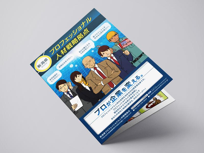新潟県 事業説明パンフレット