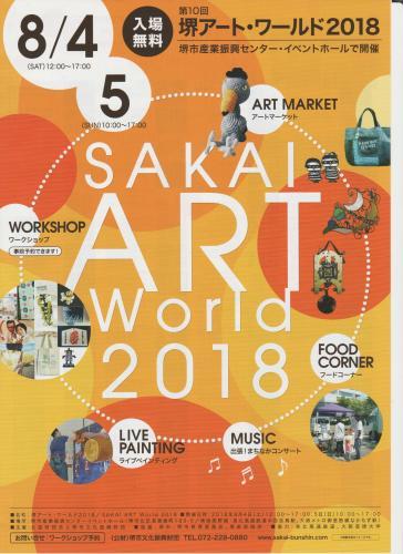 堺アート・ワールド2018