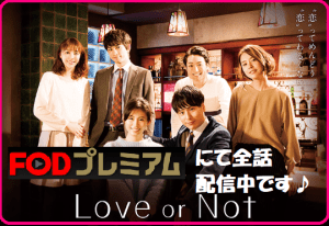 Love or not 全話配信中です