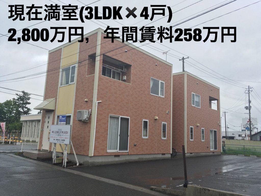 十和田市収益アパート,メゾネットピーチ