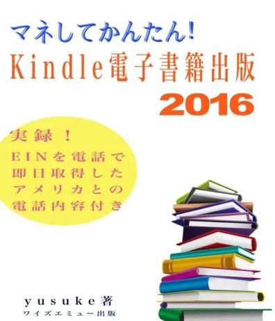 マネしてかんたん!Kindle電子書籍出版