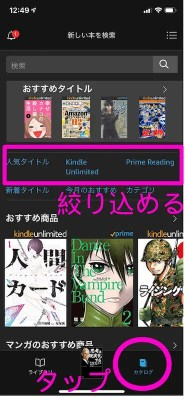 unlimited, prime readingを絞り込む