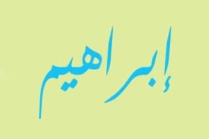 اسم ابراهيم في المنام