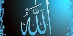 اسم الله جل جلاله في المنام