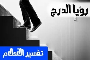 تفسير حلم صعود الدرج للبنت العزباء