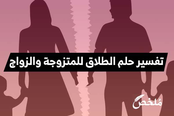 تفسير حلم الطلاق للمتزوجة والزواج من آخر 2020 موقع ملخص