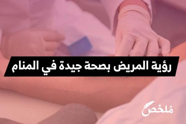 رؤية المريض بصحة جيدة في المنام 2020 موقع ملخص