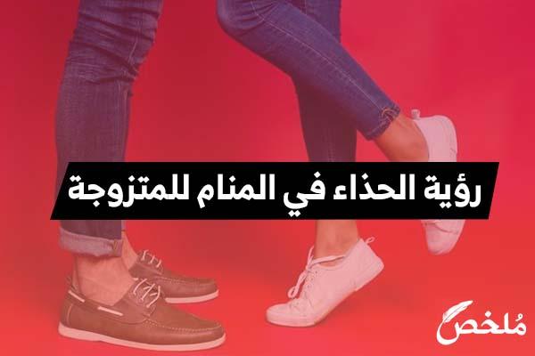 رؤية الحذاء في المنام للمتزوجة 2020 موقع ملخص