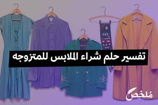 ماراثون القصف أهلا بك تفسير شراء ملابس جديدة فى الحلم Alterazioni Org