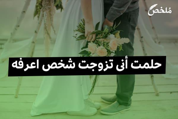 حلمت أنى تزوجت شخص اعرفه