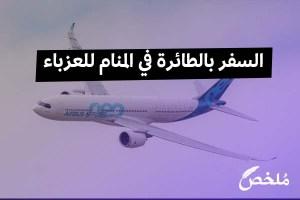 السفر بالطائرة في المنام للعزباء