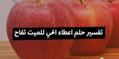 تفسير حلم اعطاء الحي للميت تفاح